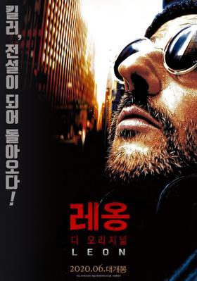 El Profesional (Léon) - South Korea