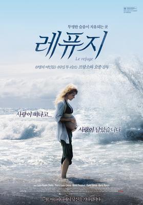The Refuge - Poster - Korea