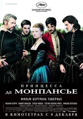 La Princesse de Montpensier - Affiche Russie