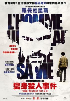 L'Homme qui voulait vivre sa vie - Affiche - Taïwan