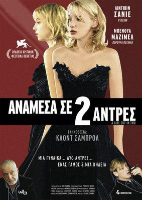 The Girl Cut in Two - Poster - Greece