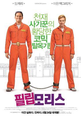 I Love You Phillip Morris /フィリップ、きみを愛してる! - Poster - Korea