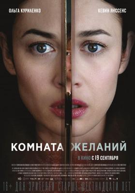 La habitación - Poster - Russia