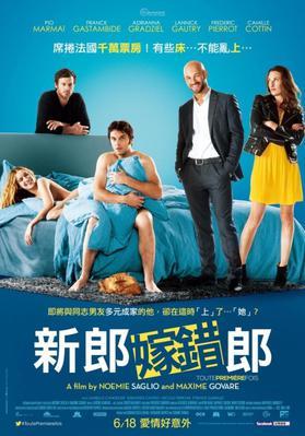 Toute première fois - Poster - Taïwan