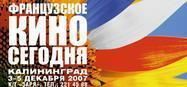 8th French Film Festival in Russia
