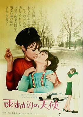 Tu seras terriblement gentille - Poster Japon