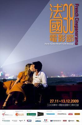 Festival de Cine Francés de Hong Kong - 2009