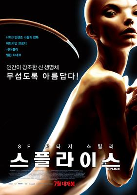 Splice - Poster - Korea