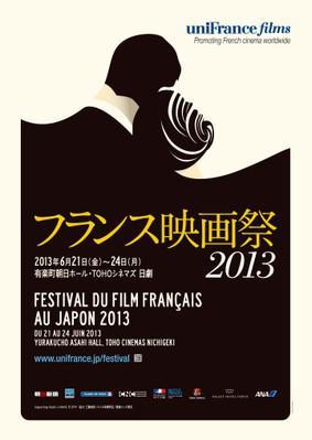 フランス映画祭(日本) - 2013