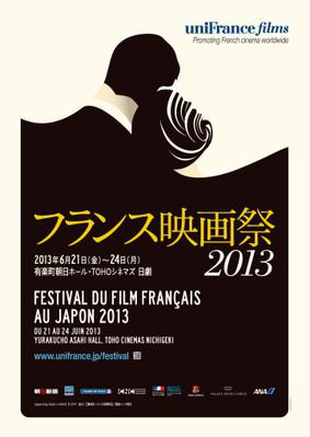 Festival de cine francés de Japón - 2013