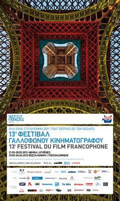 El este del mediterráneo sigue muy atraído por el cine francés