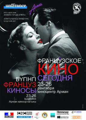 Kazakhstan, a new land of welcome for French cinema