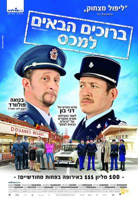 Nothing to Declare - Affiche Israel