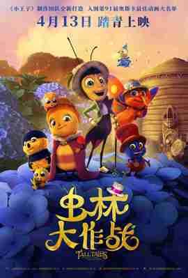 Drôles de petites bêtes - Poster - China