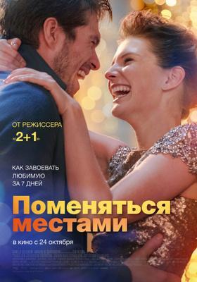 Amor a segunda vista - Russia