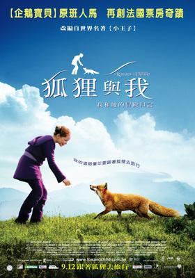 Le Renard et l'enfant - Poster - Taïwan