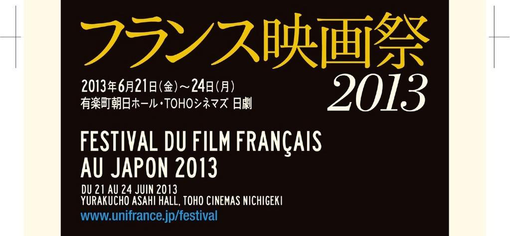 Le 21e Festival du Film Français au Japon