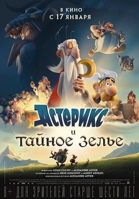 Astérix: The Secret of the Magic Potion - Poster - Russia