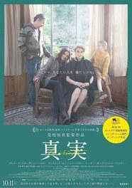 La verdad - Poster - Japan