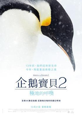 March of the Penguins 2 - The Call - poster-taiwan