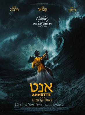 Annette - Israel