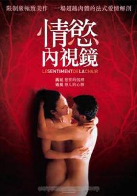 Le Sentiment de la chair - Poster - Taïwan