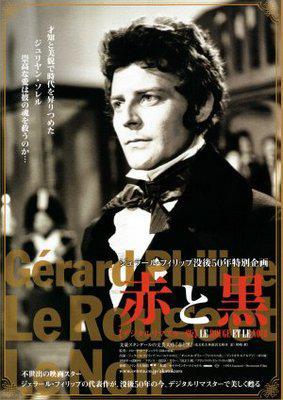 赤と黒 - Poster Japon