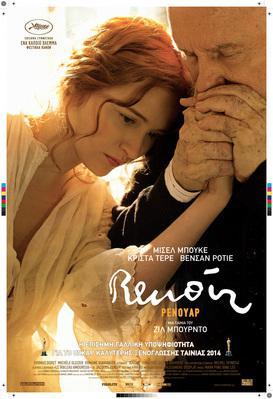 Renoir - Poster - Greece