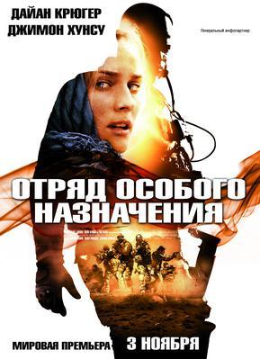 Forces spéciales - Poster - Russie