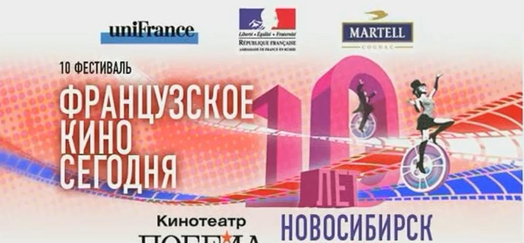 """Bande annonce : 10e festival """"Le cinéma français d'aujourd'hui"""" en Russie (2009)"""