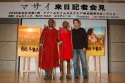 東京発:『マサイ』会見リポート