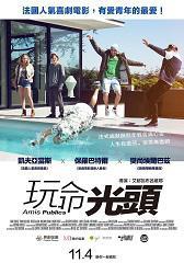 Amis publics - Poster - Taiwan
