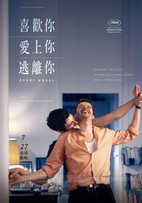Vivir deprisa, amar despacio - Poster - Taiwan