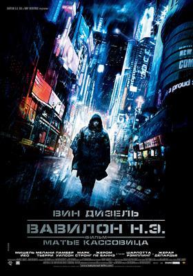 Babylon A.D. - Affiche russe