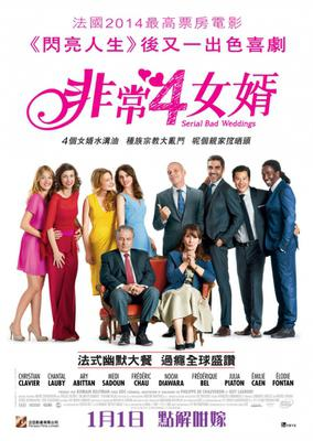 Serial (Bad) Weddings - Poster - Hong Kong