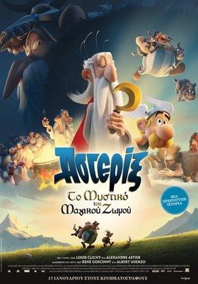 Asterix: El secreto de la poción mágica - Poster - Greece