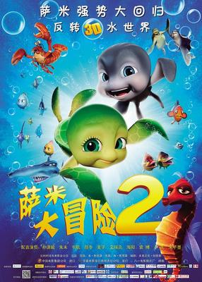 Sammy 2 - Poster 1 Chine