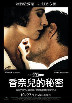 Coco Chanel & Igor Stravinsky - Poster - Taïwan
