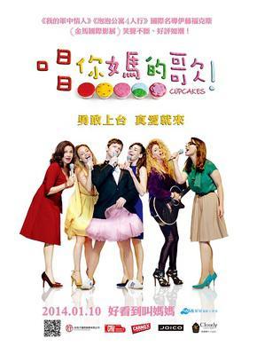 Cupcakes - poster - Taïwan
