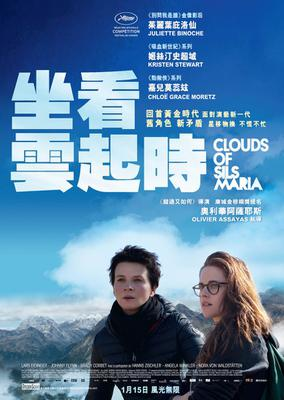 Clouds of Sils Maria - Poster - Hong Kong