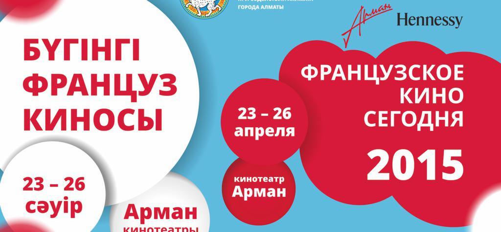 Sixième édition du Cinéma Français aujourd'hui au Kazakhstan