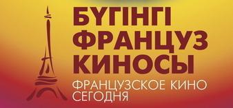 """Compte-rendu du festival """"Le Cinéma français aujourd'hui"""" Kazakhstan"""