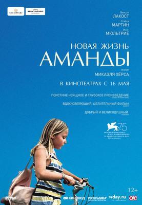 Amanda - Poster - Russia