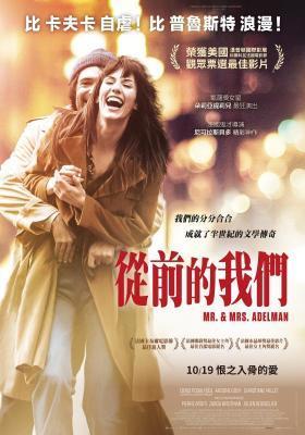 Mr & Mrs Adelman - Poster - Taiwan