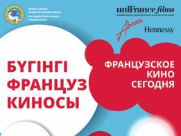 Sexta edición del Cine Francés Actual en Kazahkstán