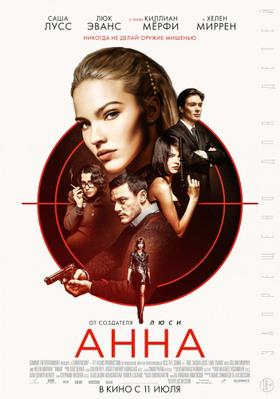 Anna - Poster - Russia