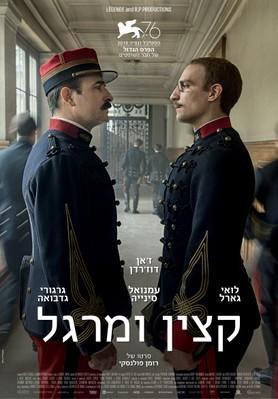 El oficial y el espía - Israel