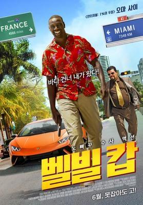 Infiltrado en Miami - South Korea