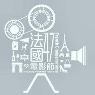 Hong Kong French Film Festival