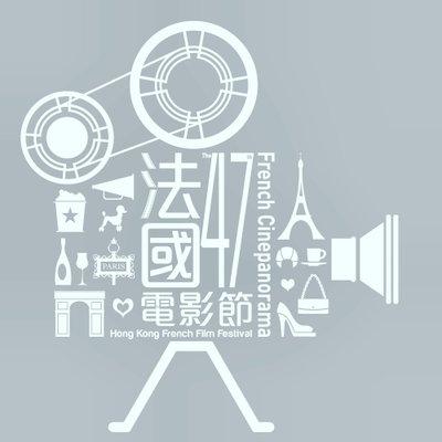Festival de Cine Francés de Hong Kong - 2020